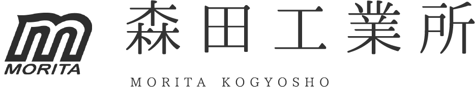 株式会社 森田工業所   三重県津市で住まいの塗装のことならお任せください